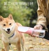 飲水機 狗狗外出水壺寵物喂水器隨行杯用品便攜式遛狗戶外飲水器水杯水糧 莫妮卡小屋