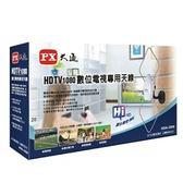 PX 大通 HDTV 數位電視高畫質天線 HDA-5000