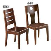 【水晶晶家具/傢俱首選】CX9810-8 橫條#396#胡桃色實木餐椅~~雙款可選