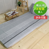 【McQueen‧麥皇后】《生活達人》單人簡易型床墊套加贈枕套(3尺)