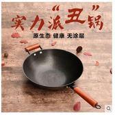 家用老式生鐵鑄鐵鍋LYH3544【大尺碼女王】