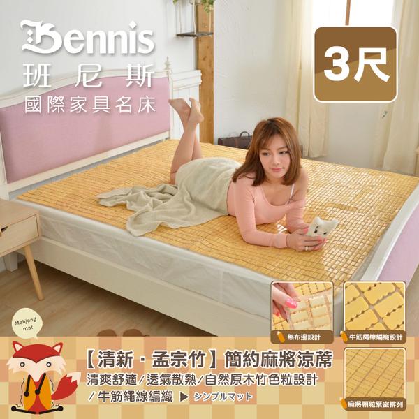 【班尼斯國際名床】~【3尺單人】【清新‧孟宗竹】簡約麻將涼蓆