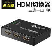 HDMI分配器三進一出切換器電腦高清接頭音頻3進1出4K*2K筆記本機頂盒接電視視頻畫面分頻器 享購