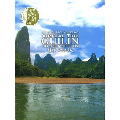 高畫質HD-實境之旅-桂林DVD