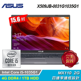【ASUS 華碩】Laptop X509JB-0031G1035G1 15.6吋窄邊框筆電 星空灰 【加碼贈無線充電板】