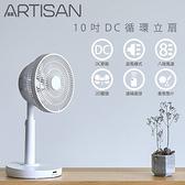 【ARTISAN】10吋DC循環立扇-白 LF1001