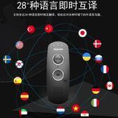 飛利浦智慧出國旅游翻譯器即時翻譯同聲多國語言漢譯英隨身外語JY 雙12鉅惠交換禮物