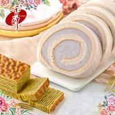 【香帥蛋糕】熱銷美味組-爆漿芋香卷心+蛋定千層蛋糕 含運組$729 原價$830