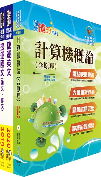 【鼎文公職】2W85-109年台北捷運招考(工程員(三)【資訊工程類】)套書