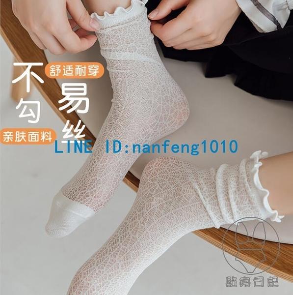 4雙裝 網眼長襪子女中筒襪日系可愛蕾絲潮夏天薄款堆堆襪【貼身日記】