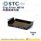 台灣製 STC Clip ND16 內置型減光鏡 抗靜電 防潑水油污 Canon FF 全幅專用 公司貨 1年保固