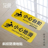 小心台階地貼提示牌請穿鞋套換鞋商場超市酒店樓梯安全溫馨提示標語 酷男精品館