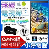 【24期零利率】全新 V350 SP 無線電視棒 蘋果及安卓手機同屏 均適用 支援airplay Miracast