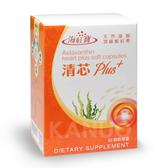 【海紅寶】清芯Plus+膠囊 (蝦紅素+德國魚油+納豆激酶+植物固醇)