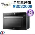 【信源】)32公升 【Whirlpool惠而浦獨立式全能蒸烤箱 】 WSO3200B