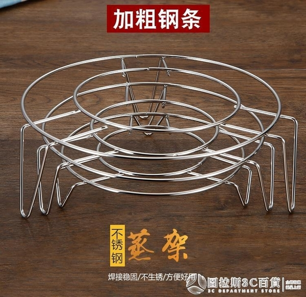 蒸鍋 不銹鋼蒸架 高腳蒸格電飯煲蒸菜架 家用隔水蒸架小迷你圓形蒸架子 圖拉斯3C百貨