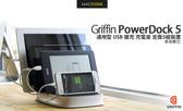 【光隆公司貨】Griffin PowerDock 5 通用型 USB 擴充 充電座 支援 5組裝置