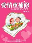 愛情重補修-全人發展性教育理念與實務
