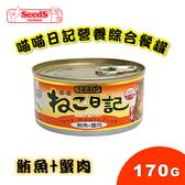 『黃金喵喵日記貓罐 』鮪魚+蟹肉  - 170g