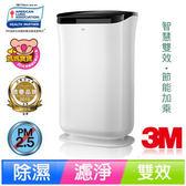 3M 雙效空氣清淨除濕機(FD-A90W) 除濕能力9.5L/日