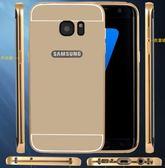 24hr 火速出貨手機殼三星s7 s7 edge Samsung 電鍍鏡面保護套金屬邊框後