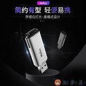 隨身碟U盤128G高速3.0U盤手機筆電兩用車載U盤帶燈【淘夢屋】