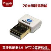 藍芽適配器 奧視通 USB藍芽適配器4.0 藍芽接收器  CSR晶片正版軟件  OST-100 二度3C