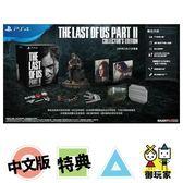 ★御玩家★預購 PS4 最後生還者 二部曲 中文典藏版 2/21發售[P420379] 需配合取消