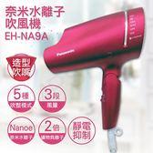 【國際牌Panasonic】奈米水離子吹風機 EH-NA9A