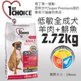 PetLand寵物樂園《瑪丁-第一優鮮》全犬種成犬羊肉+鯡魚+糙米配方-2.72KG