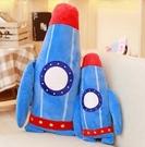 【60公分】火箭造型娃娃 小男生最愛 抱枕玩偶靠墊枕頭 兒童房布置 生日禮物 聖誕節禮物交換禮物