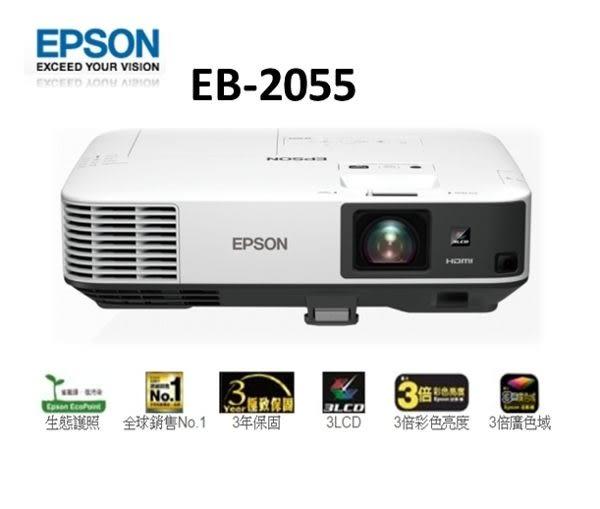 贈影音HDMI線與禮券【名展影音】EPSON EB-2055 商務會議投影機 XGA 4400流明 另售EB-2065