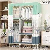 衣櫃現代簡約組裝實木小號簡易布藝儲衣櫃衣櫥省空間櫃子宿舍單人 NMS名購居家