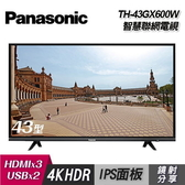 送基本安裝- 【Panasonic 國際牌】43吋 4K HDR聯網液晶顯示器+視訊盒(TH-43GX600W)