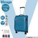 Verage 維麗杰 行李箱 登機箱 19吋 簡約商務系列 商務 旅行箱 389-6219 得意時袋