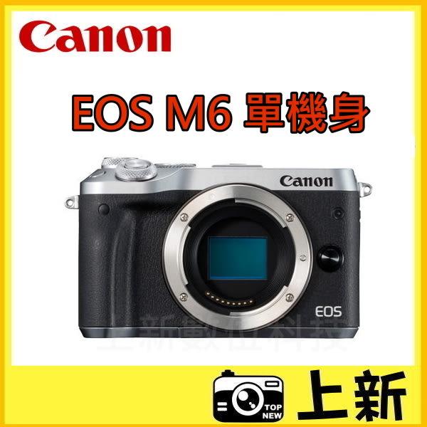 《台南-上新》CANON EOS M6 單機身 ★M3 M5 後續款 單眼 微型單眼 ★贈32G+四好禮