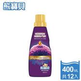 箱購 熊寶貝香水精華衣物柔軟精 鳶尾紫羅蘭 400ML_聯合利華