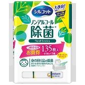 【限購2】日本 Unicharm絲花 無酒精除菌濕巾補充包(45抽*3)【小三美日】