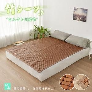 【BELLE VIE】沁涼版 棉繩碳化3D孟宗竹涼蓆(單人加大3.5尺