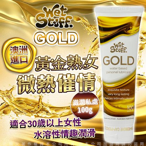 潤滑液尾牙獎品 按摩油尾牙獎品 澳洲Wet Stuff GOLD 貴族金 貴婦級熟女專用 人體水溶性潤滑液 100g