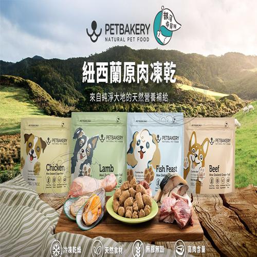 【培菓寵物48H出貨】怪獸部落 犬族 PETBAKERY 紐西蘭原肉凍乾 50g