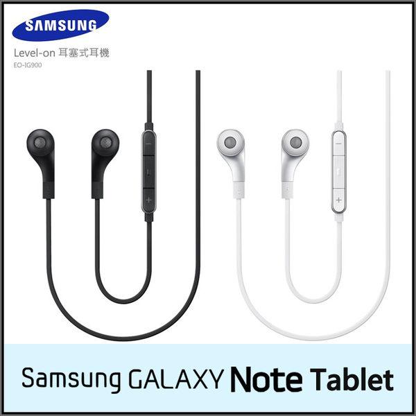 SAMSUNG 原廠 Level-in 高音質耳塞式耳機/EO-IG900/3.5mm/東訊/Note Tablet 8.0 N5100/10.1 P6050/Pro 12.2 P9050