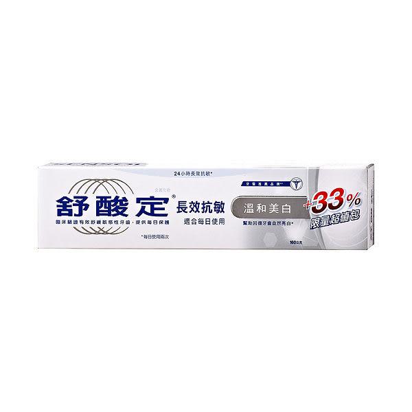 舒酸定 美白配方 160g【屈臣氏】