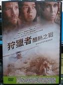 挖寶二手片-P01-254-正版DVD-電影【狩獵者:酷熱之戰】-彼得史特梅爾 梅西威廉斯 史蒂芬杜夫(直購