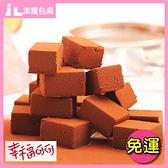 巧克力 幸福可可 酒香手工生巧克力36入禮盒(法式甜點心客製化甜點糕點聖耶誕節中秋禮盒)