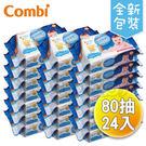 康貝Combi 海洋深層水濕紙巾 /濕巾 (箱購80抽x24包)