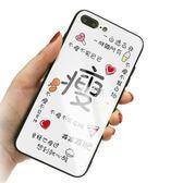蘋果7plus手機殼情侶iPhonex鋼化玻璃保護套創意文字時尚全包硅膠硬殼防摔  伊莎公主