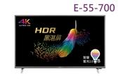 BenQ 明基【E55-700】55吋 4K HDR 連網護眼液晶電視