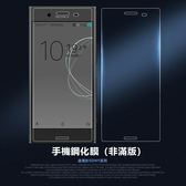 兩片裝 索尼 XZ1 XZ Premium 鋼化膜 非滿版 9H硬度 防爆 防刮 保護膜 透明 防指紋 螢幕保護貼 手機膜