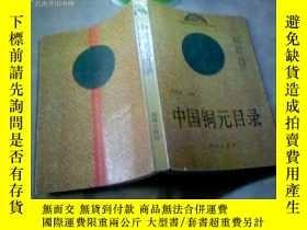 二手書博民逛書店(中國曆代錢幣目錄叢書)中國銅罕見目錄5676 華光普 主編 湖